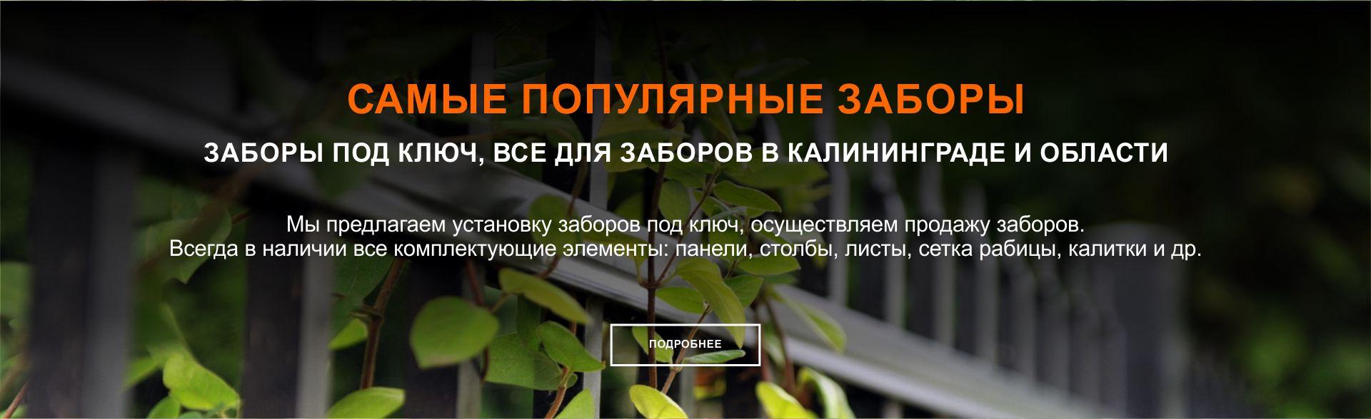 Самые популярные заборы в Калининграде