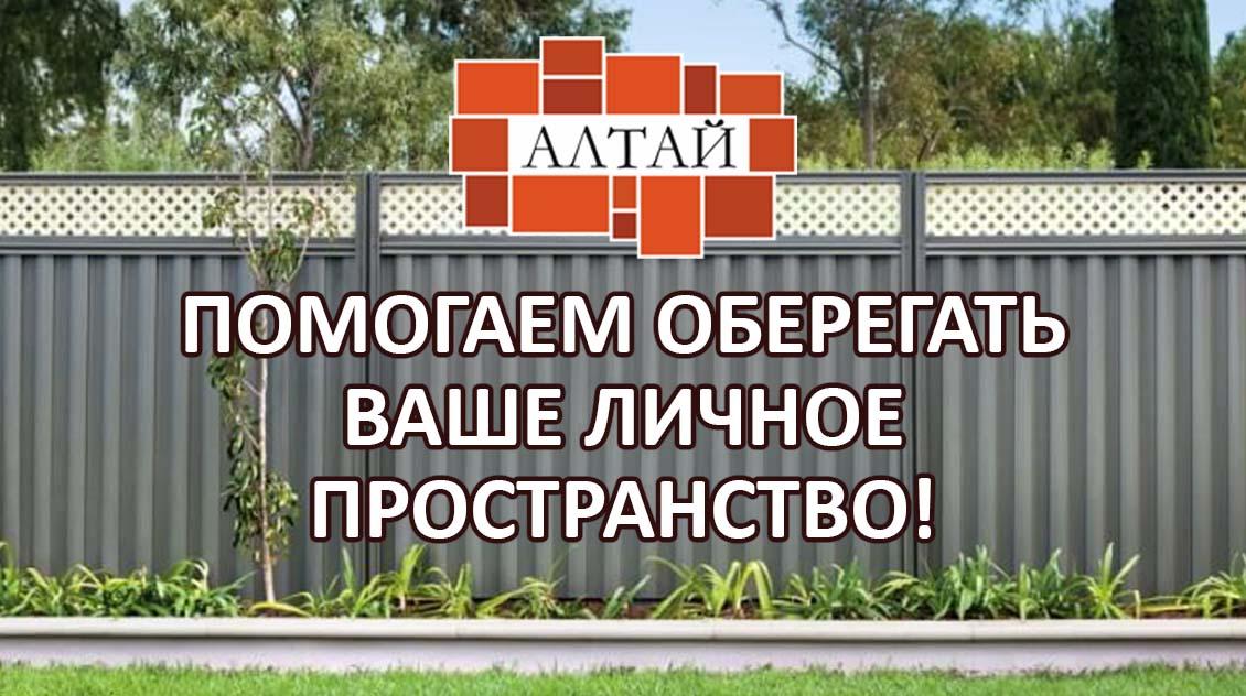 Заборы в Калининграде и области